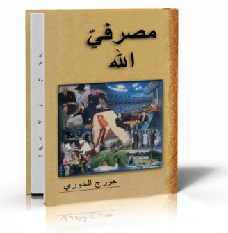 arabic version